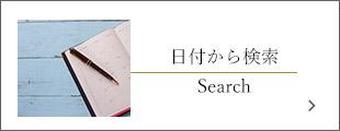 日付から検索