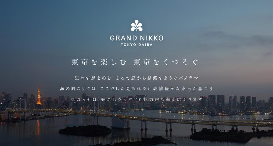 東京を楽しむ 東京をくつろぐ