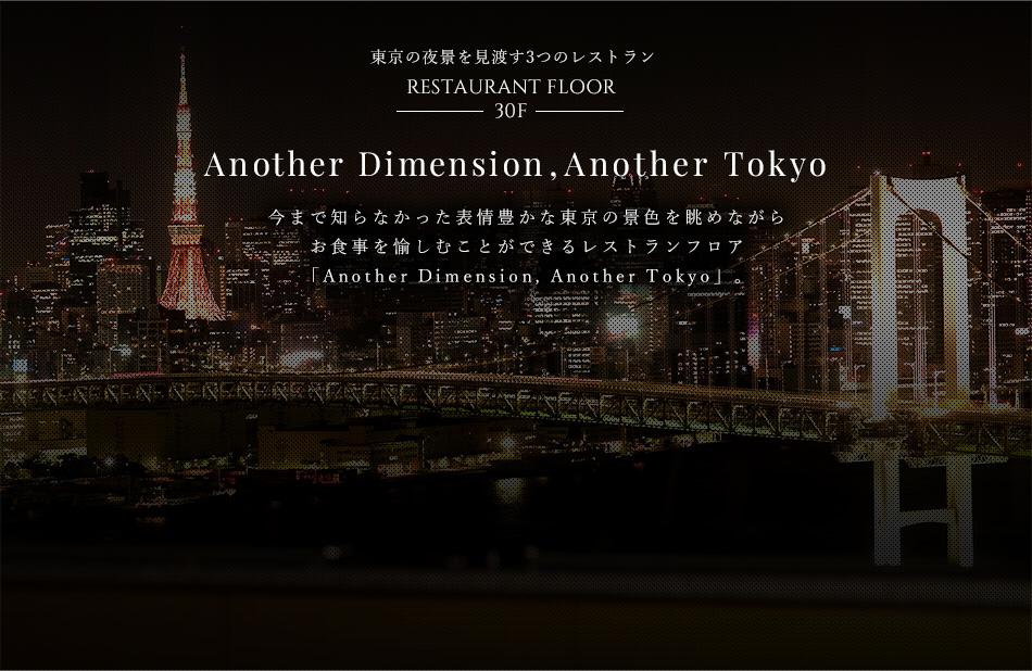 東京の夜景を見渡す3つのレストラン
